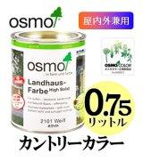 OSMO オスモカラー カントリーカラー(塗りつぶし仕上げ) 0.75リットル缶 【送料無料!!】