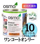 OSMO オスモカラー ワンコートオンリー(半透明着色ツヤ消し仕上げ) 10リットル(2.5リットル×同色4缶)セット 【送料無料!!】