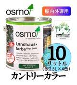 OSMO オスモカラー カントリーカラー(塗りつぶし仕上げ) 10リットル(2.5リットル×同色4缶)セット 【送料無料!!】