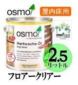 OSMO オスモカラー フロアークリアー(透明・3分ツヤ有り/ツヤ消し) 2.5リットル缶 【送料無料!!】