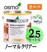 OSMO オスモカラー #3101 ノーマルクリアー(透明・3分ツヤ有り) 2.5リットル缶 【送料無料!!】