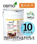 OSMO オスモカラー フロアークリアーエクスプレス(透明・2〜3分ツヤ有り/ツヤ消し) 10リットル缶 【送料無料!!】