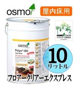 画像1: OSMO オスモカラー フロアークリアーエクスプレス(透明・2〜3分ツヤ有り/ツヤ消し) 10リットル缶 【送料無料!!】