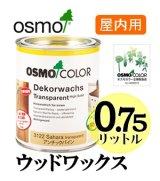 OSMO オスモカラー ウッドワックス(木目を活かした着色仕上げ) 0.75リットル缶 【送料無料!!】