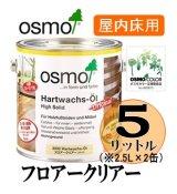 OSMO オスモカラー フロアークリアー(透明・3分ツヤ有り/ツヤ消し) 5リットル(2.5リットル×同艶2缶)セット 【送料無料!!】