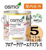 OSMO オスモカラー フロアークリアーエクスプレス(透明・2〜3分ツヤ有り/ツヤ消し) 5リットル(2.5リットル×同艶2缶)セット 【送料無料!!】
