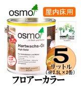OSMO オスモカラー フロアーカラー(木目を活かした着色仕上げ) 5リットル(2.5リットル×2缶)セット 【送料無料!!】