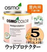 OSMO オスモカラー #4006 ウッドプロテクター(下塗り剤) 5リットル(2.5リットル×2缶)セット 【送料無料!!】