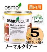 OSMO オスモカラー #3101 ノーマルクリアー(透明・3分ツヤ有り) 5リットル(2.5リットル×2缶)セット 【送料無料!!】
