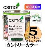 OSMO オスモカラー カントリーカラー(塗りつぶし仕上げ) 5リットル(2.5リットル×2缶)セット 【送料無料!!】