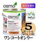 OSMO オスモカラー ワンコートオンリー(半透明着色ツヤ消し仕上げ) 5リットル(2.5リットル×2缶)セット 【送料無料!!】